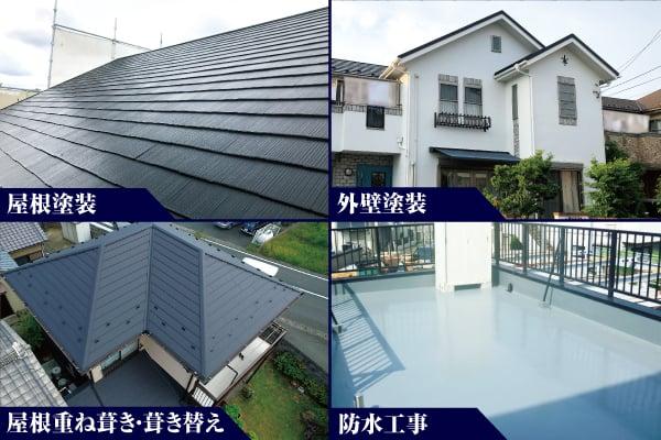 リホーム絆の屋根工事