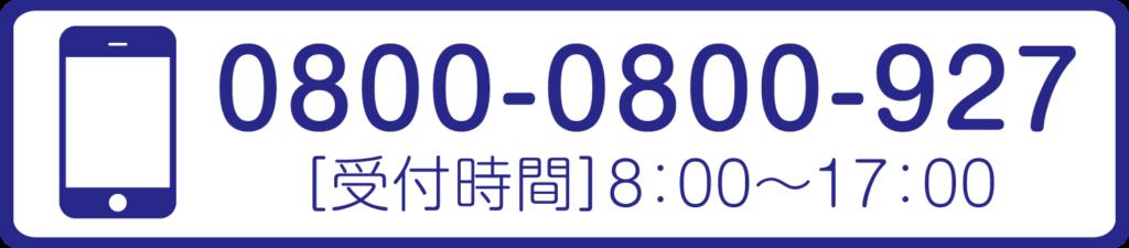 0800-0800-927