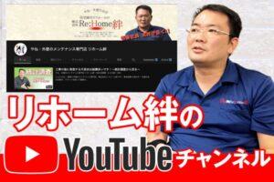 リホーム絆のYoutubeチャンネル